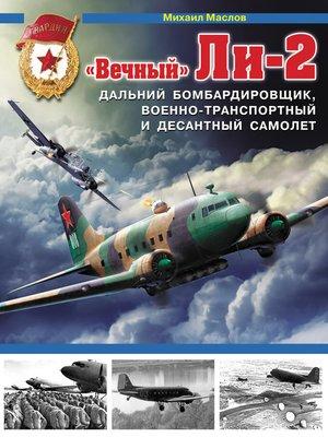 cover image of «Вечный» Ли-2 – дальний бомбардировщик, военно-транспортный и десантный самолет