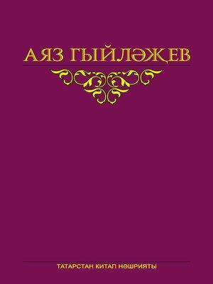 cover image of Сайланма әсәрләр. 5 том. Повесть, көндәлекләр, хатлар