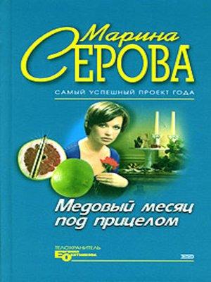cover image of Продавец интимных тайн