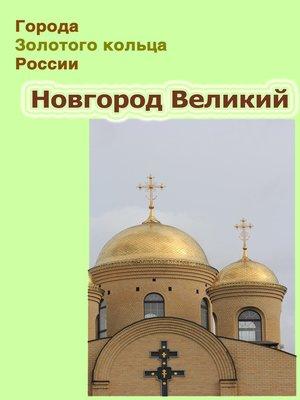cover image of Новгород Великий