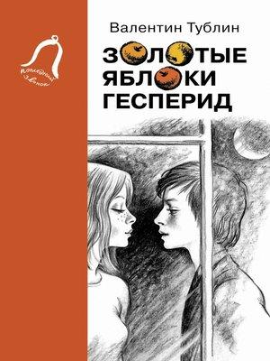 cover image of Золотые яблоки Гесперид