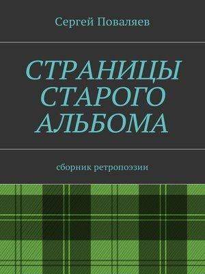 cover image of Страницы старого альбома. Сборник ретропоэзии