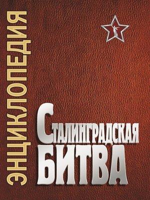 cover image of Сталинградская битва. Июль 1942 – февраль 1943