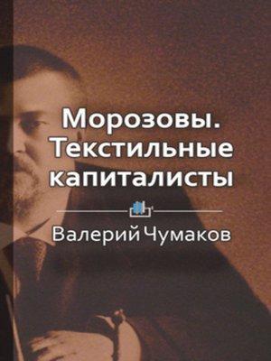 cover image of Морозовы. Текстильные капиталисты