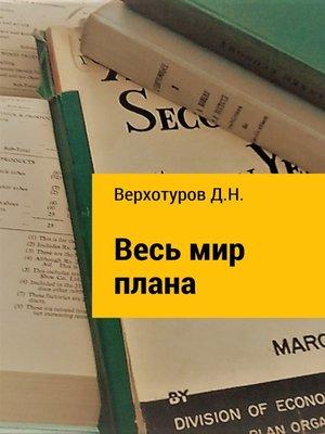 cover image of Весь мир плана