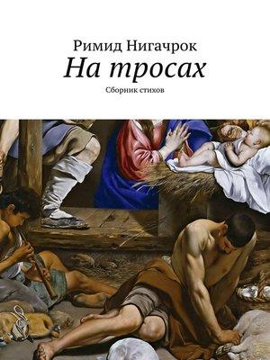 cover image of Натросах. Сборник стихов