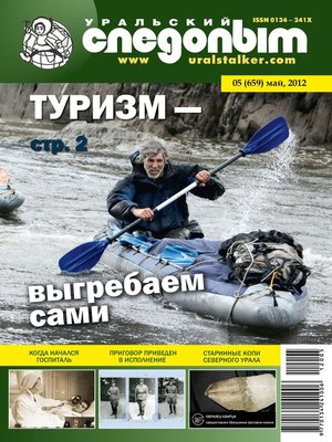 cover image of Уральский следопыт №05/2012