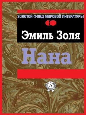 cover image of Нана