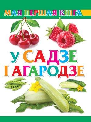 cover image of У садзе і агародзе
