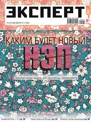 cover image of Эксперт 21-2020