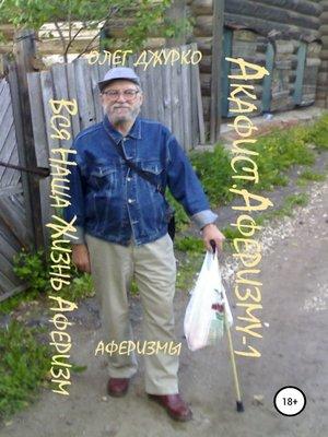 cover image of Акафист Аферизму -1