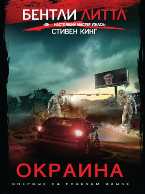 cover image of Окраина