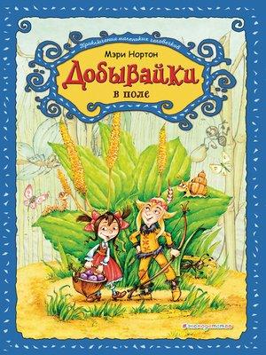 cover image of Добывайки в поле
