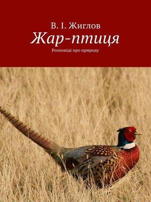 cover image of Жар-птиця. Розповіді про природу