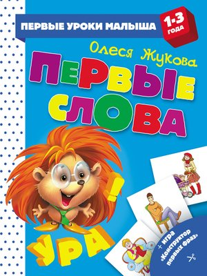 cover image of Первые слова