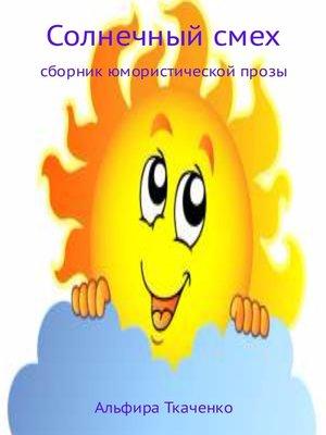 cover image of Солнечный смех. Сборник