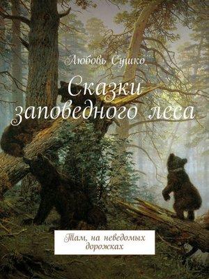 cover image of Сказки заповедноголеса. Там, наневедомых дорожках