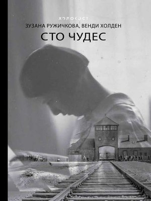 cover image of Сто чудес