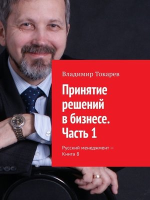 cover image of Принятие решений вбизнесе. Часть 1. Русский менеджмент – Книга8