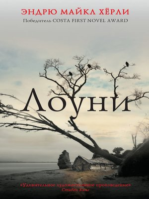 cover image of Лоуни