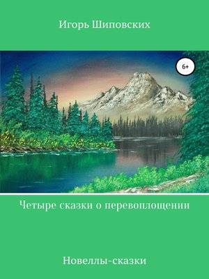 cover image of Четыре сказки о перевоплощении