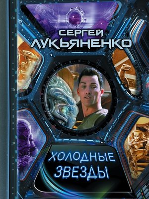 cover image of Холодные звезды (сборник)