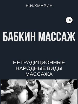 cover image of Бабкин массаж
