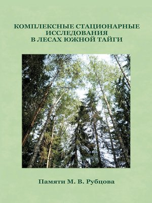 cover image of Комплексные стационарные исследования в лесах южной тайги. Памяти М. В. Рубцова