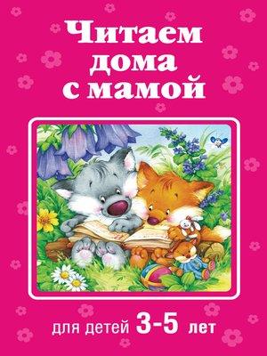cover image of Читаем дома с мамой. Для детей 3-5 лет