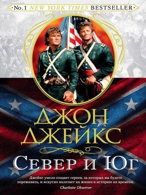 cover image of Север и Юг. Великая сага. Книга 1