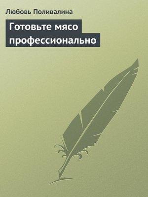 cover image of Готовьте мясо профессионально