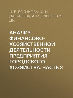 cover image of Анализ финансово-хозяйственной деятельности предприятия городского хозяйства. Часть 3