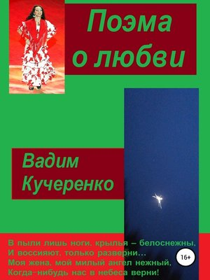 cover image of Поэма о любви