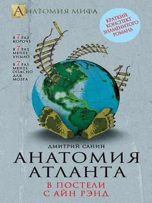 cover image of Анатомия «Атланта». В постели с Айн Рэнд