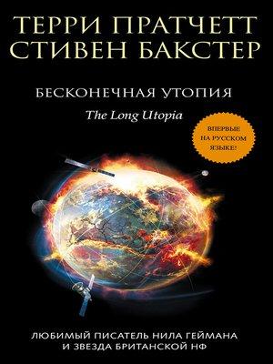 cover image of Бесконечная утопия
