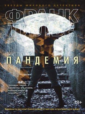 cover image of Пандемия