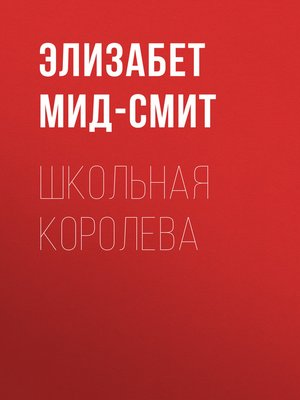 cover image of Школьная королева