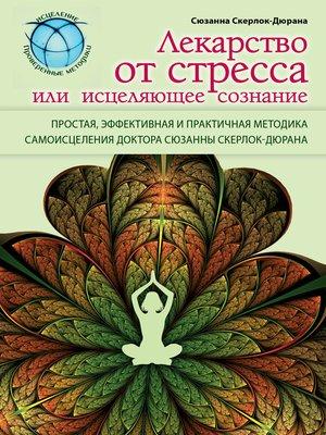 cover image of Лекарство от стресса, или Исцеляющее сознание