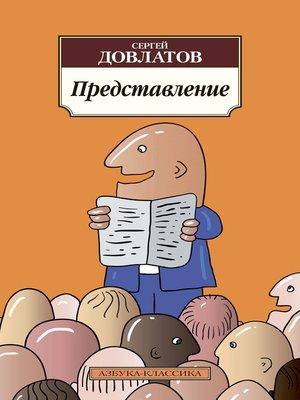 cover image of Представление (сборник)