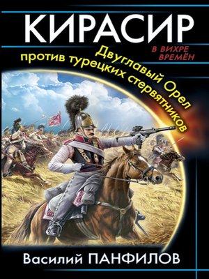 cover image of Кирасир. Двуглавый Орёл против турецких стервятников