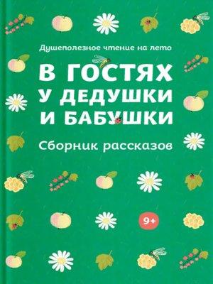 cover image of В гостях у дедушки и бабушки. Сборник рассказов