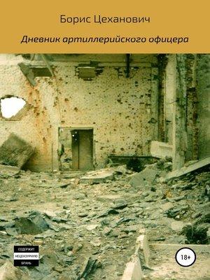 cover image of Дневник артиллерийского офицера
