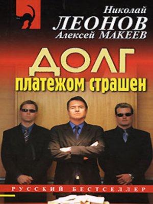 cover image of Долг платежом страшен