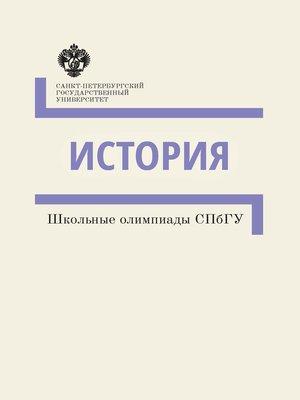cover image of История. Школьные олимпиады СПбГУ. Методические указания
