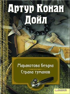cover image of Маракотова бездна. Страна туманов (сборник)
