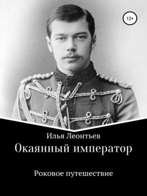 cover image of Окаянный император. Роковое путешествие