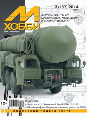 cover image of М-Хобби №3 (153) 2014