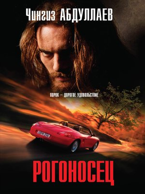 cover image of Рогоносец