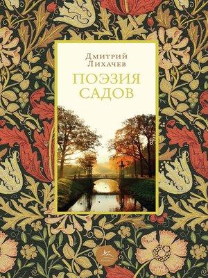 cover image of Поэзия садов
