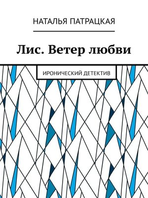 cover image of Лис. Ветер любви. Иронический детектив